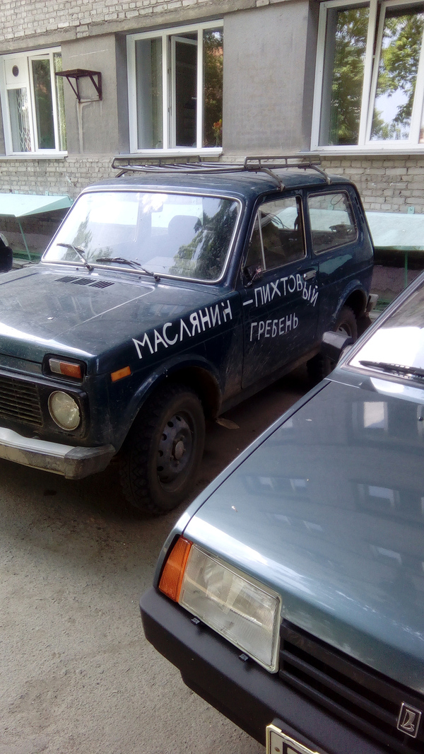 Так сразу и не поймешь, чем этот Маслянин провинился Маслянин, Пихтовый гребень, Новосибирск, Нива 4х4