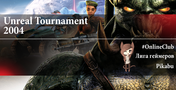 Pikabu играет в UT2004 - День 2 Игры, Unreal tournament, Геймеры, PikabuGames
