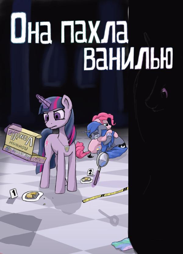 """БПВ круг 4: """"Она пахла ванилью"""" my little pony, twilight sparkle, Pinkie Pie, princess luna, БПВ 4, Большой Понитворческий Вызов"""