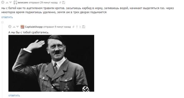 Комментарии как всегда радуют Комментарии, Адольф Гитлер, Пикабу, Крот, Газ