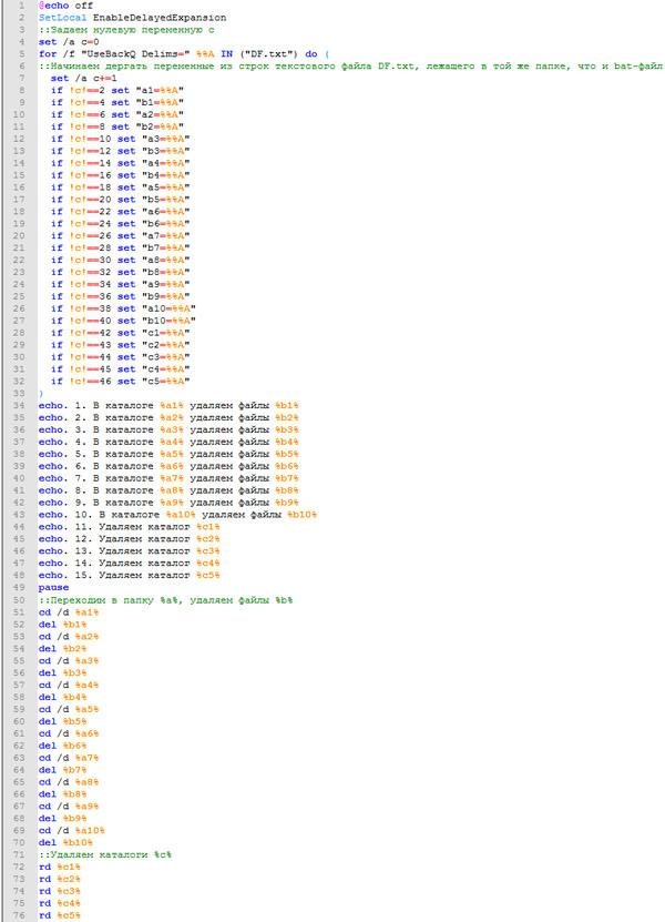 Батник, автоматически удаляющий файлы по маске Летучая мышь, Батник, Удаление файлов, Длиннопост