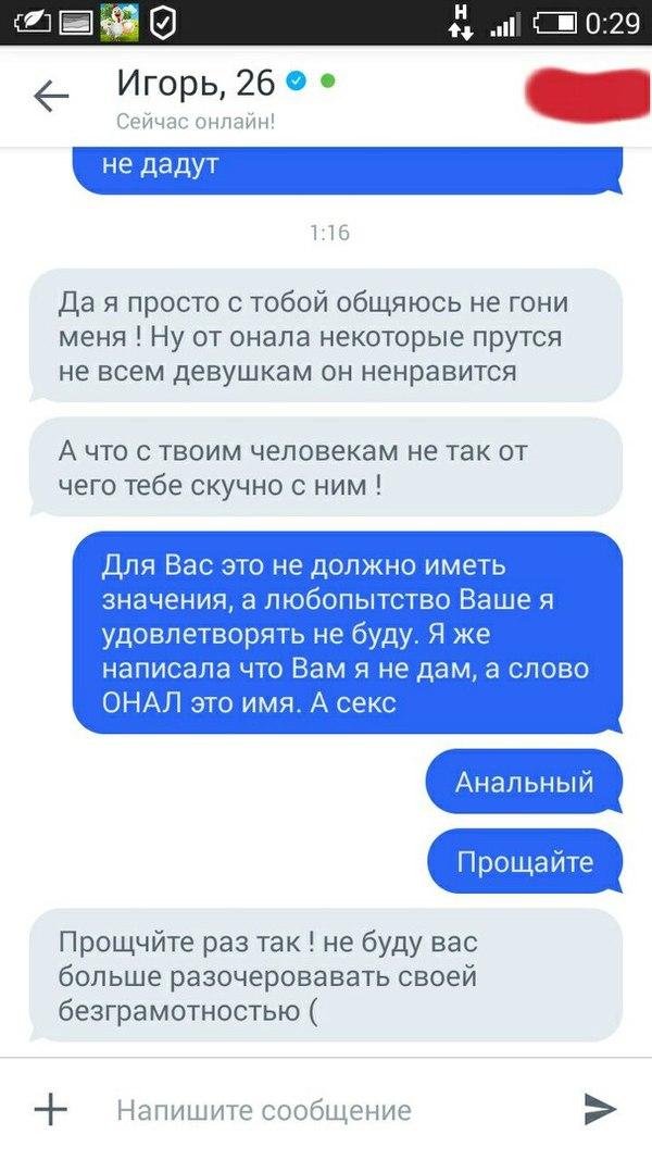 отзывы смс в знакомствах
