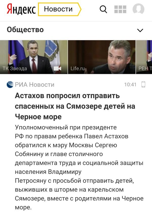 Астахов попросил отправить детей на черное море Идиотизм, Черное море, Дети, Не политика