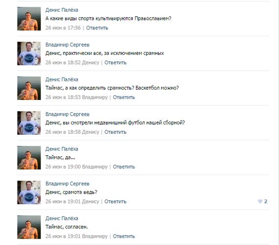 Срамной футбол Футбол, Сборная, Срамота, Религия, Не поспоришь, Вконтакте, Комментарии