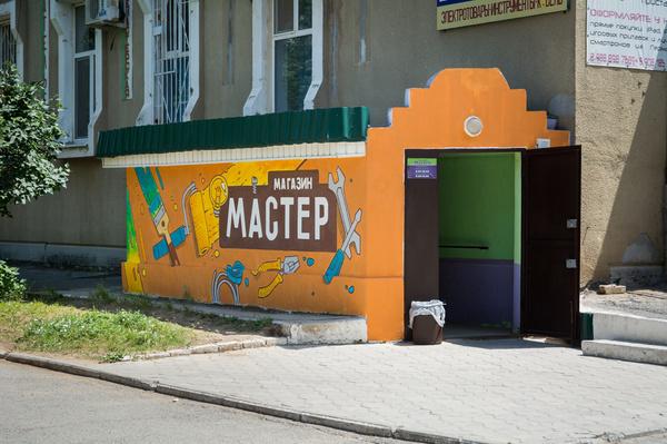 Как я для строительного магазинчика стенку разукрасил Граффити, стрит-арт, роспись стен, иллюстрации, Магазин, бизнес, городское пространство, длиннопост