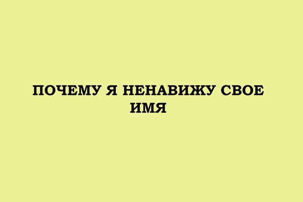 Наташа Имя, Наталья, Рифма, Комиксы, МартаМаер