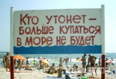 МОЗ назвало 114 небезпечних пляжів у всіх регіонах України, де не рекомендується купатися - Цензор.НЕТ 5155