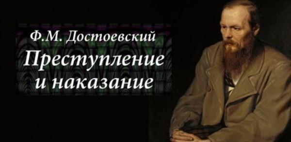 Преступление без наказания. достоевский, роман, преступление, длиннопост
