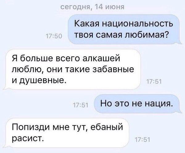 Многонациональная Россия.