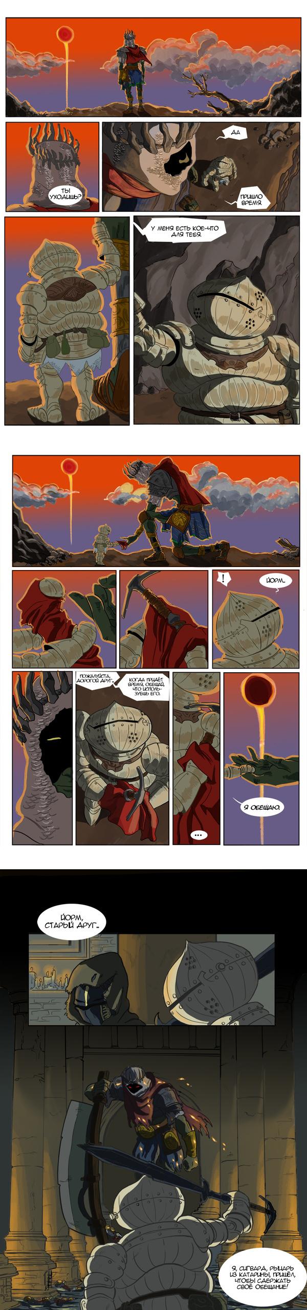 Маленький фанатский комикс про Йорма и Сигварда Dark Souls 3, Сигвард из Катарины, Гигант Йорм, Giant Yhorm, Siegward of Catarina, Длиннопост