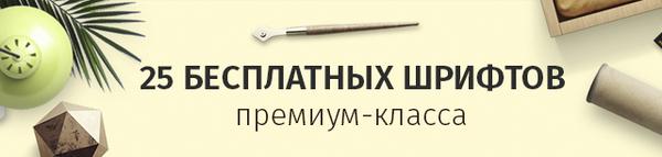 25 Бесплатных шрифтов премиум-класса Шрифт, Халява, Дизайн, Ui, Ux, Премиум, Длиннопост