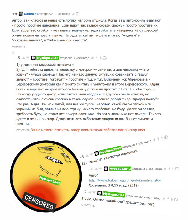 Конструктивный диалог Игнор-Лист, Бан, Скриншот, Комментарии, Пикабушники, Пикабу