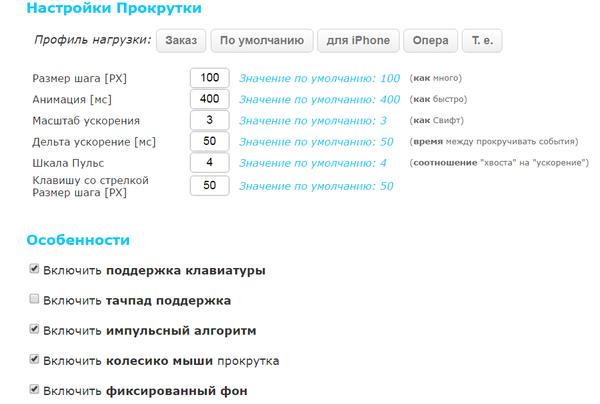 Гладкая прокрутка страниц в браузере. Плавная прокрутка, Скролл, Скроллинг, Хром, Браузер, Удобство, Длиннопост