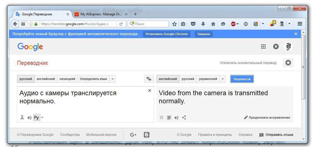 крови для гугл переводчик перевод при помощи фотокамеры своё
