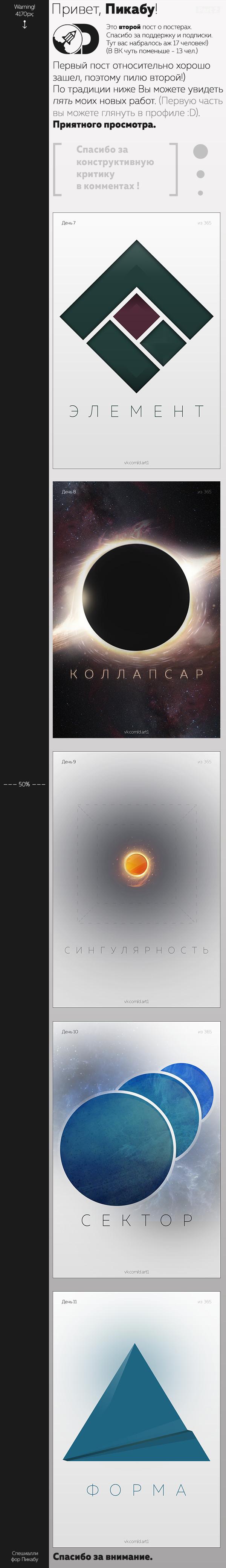 365 Постеров [Часть 2] Дизайн, Photoshop, Постер, Арт, Графика, Длиннопост