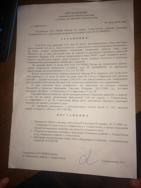 Незаконные действия сотрудников полиции Севастополь. Прошу поднять. моей, МВД, суд, прокуратура, беззаконие, длиннопост