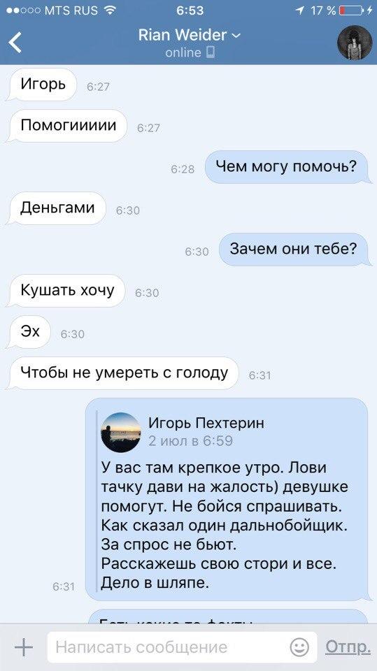 """""""Мошенница"""" не дремлет, или очередной развод. Мошенники, Забава, Обман, Переписка, ВКонтакте, Переписки вконтакте, Длиннопост"""