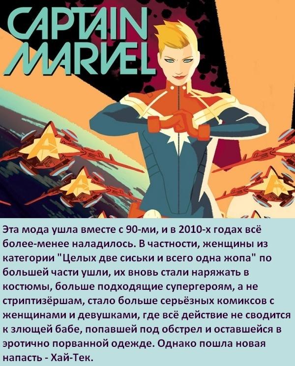 Факты о супергероях  Супергеройская мода Супергерои 7489be09bdeb6