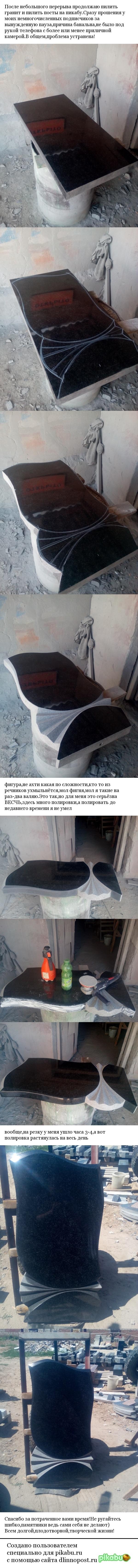 Гранитный будни.Часть 6 Длиннопост, Памятник, Гранит, Работа, Хобби, Ахтубинск