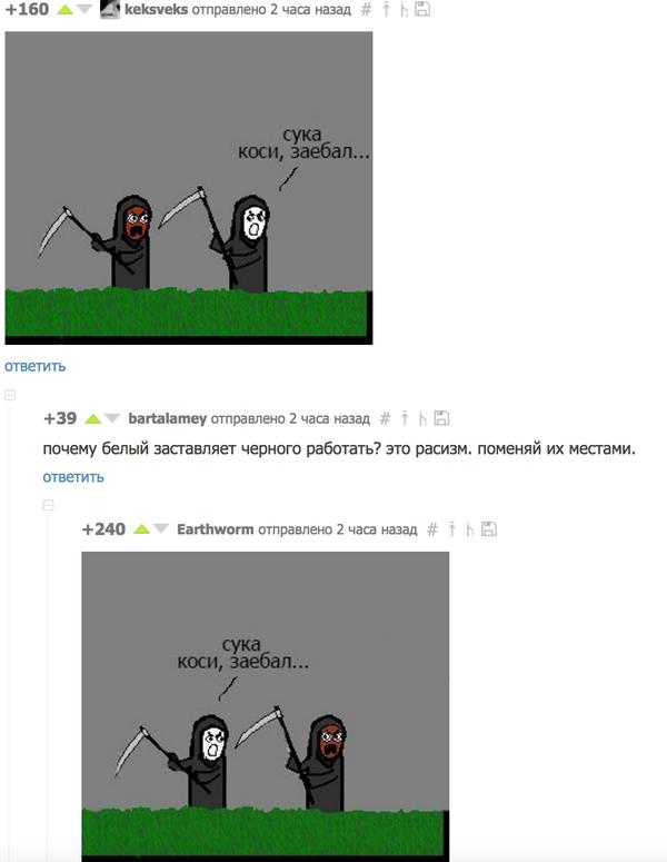 Толерантность в камментах. Баяносыск молчал смерть с косой, толерантность, комментарии, пикабу, мат, скриншот