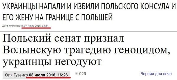 Да еще за день до голосования по Волыни переименовали Московский проспект,они добились своего...Совпадение??? Украина, Политика, Волынская резня, Польша, Консул, Видео