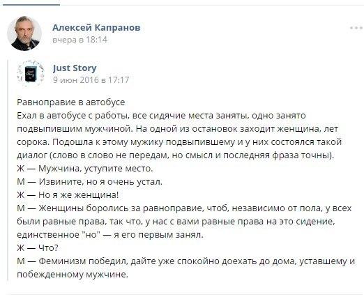 Не дай бог с этими людьми встретиться в реальности как бы, феминизм, сексизм, текст, Картинки, ВКонтакте