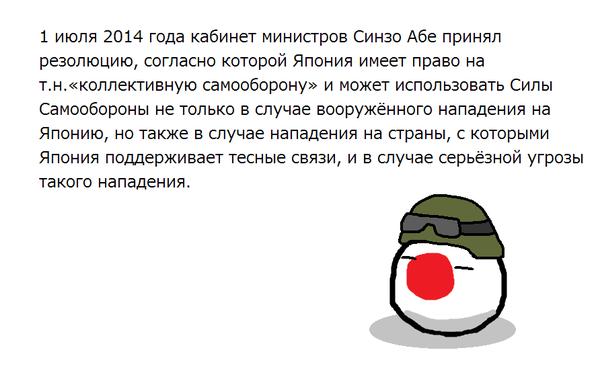"""Интернациональная """"самооборона"""" Countryballs, Япония, Китай, Лаос, НАТО, Длиннопост"""