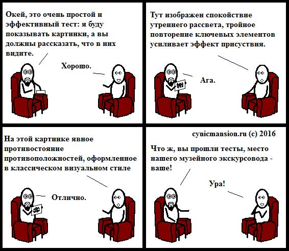 Роршарховское