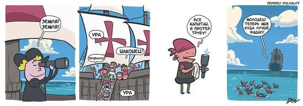 День неанглийских комиксов. Комикс 2. Комиксы, Dawful, Пираты
