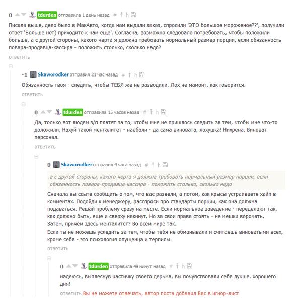 О покупателях и продавцах Общепит, СНГ, Текст, Длиннопост