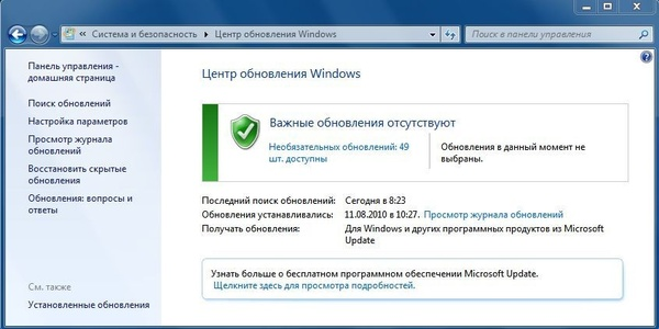 Windows не обновляется или альтернативный загрузчик и установщик обновлений Windows, Windows 7, Windows 10, Центр обновления Windows, Пк, SuperDolban, Длиннопост