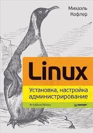 Подборка полезных книг для администраторов и пользователей Linux Самоучитель, Linux, Unix, Администрирование, Длиннопост