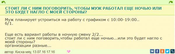 Ещё немного Гали на ваши головы Женский форум, Галина, Женщина, Каша, Муж