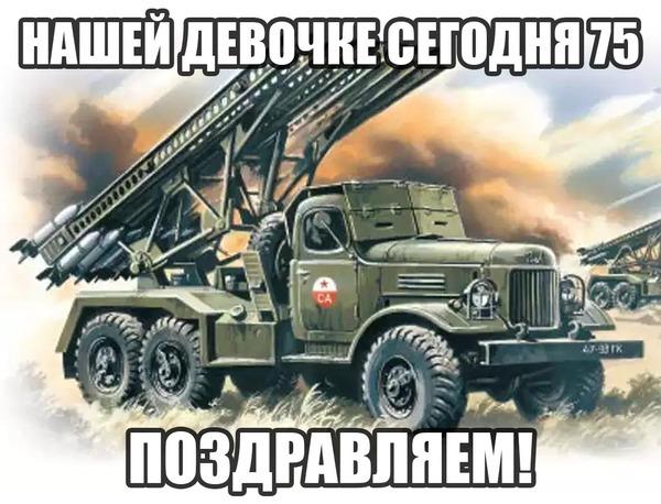 """Легендарная """"Катюша"""" Армия, Техника, Катюша, Война"""