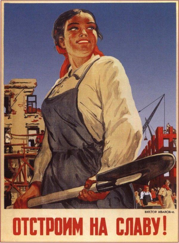 робітниця
