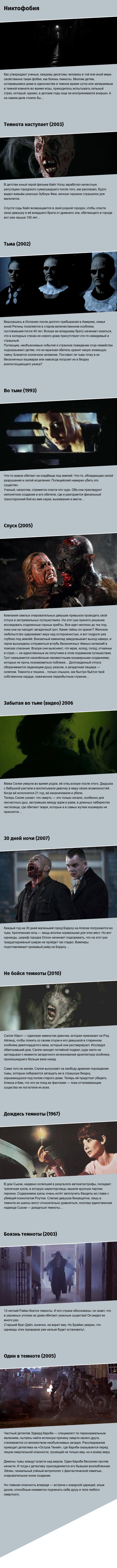 Никтофобия Боязнь темноты, Темнота, Фобия, Я знаю чего ты боишься, Ужасы, Фильмы, Длиннопост