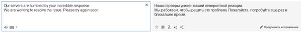 Унижение Pokemon GO, Google translate, Перевод
