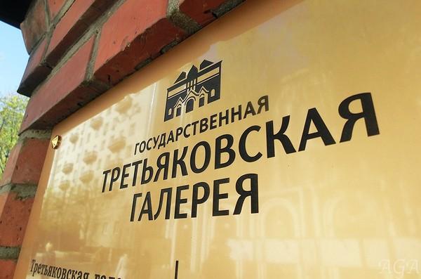 Украинские политики призвали мир игнорировать Третьяковскую галерею Политика, Украина, Картины айвазовского, Третьяковская галерея, Политики, Крым