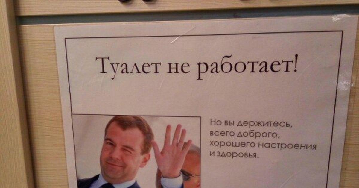 Смешная картинка туалет не работает, апреля картинки пожеланиями