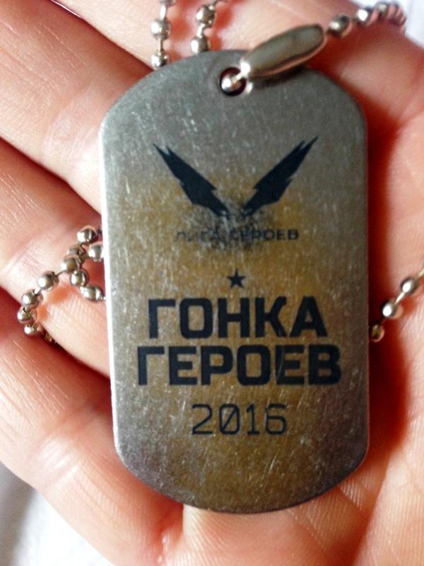Лига героев Санкт-Петербург, 16 июля 2016 Герои, Спорт, Моё, Приключения