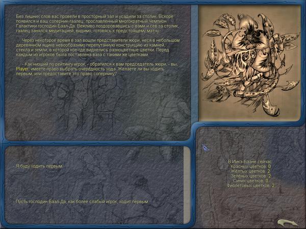 """Текстовый квест """"Икебана"""" в Космических Рейнджерах Космические рейнджеры, Прохождение, Икебана, Математика, Длиннопост"""