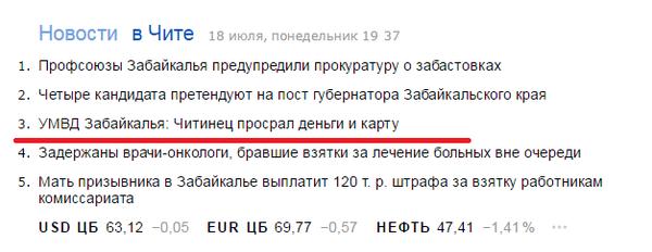 """""""Четкий"""" Пресс-центр  УМВД Забайкалья..."""