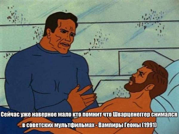 Просто Шварценеггер в русском мультфилме