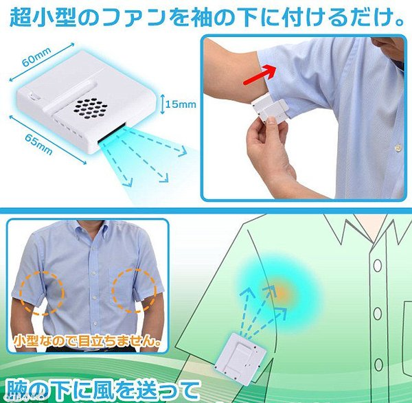 Японский вентилятор для подмышек Лето, Вентилятор, Ноу-Хау, Метро, Запах, Пятно