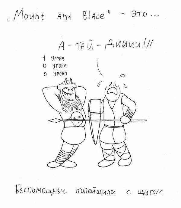Mount & Blade - это.. Комиксы, Чугунные карандаши, Игры, Mount and Blade, Длиннопост