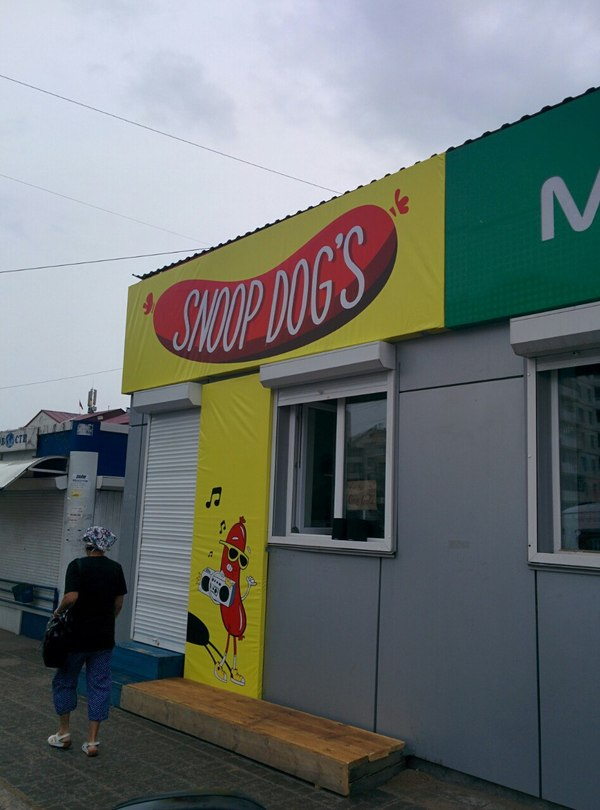Горячие Хот-Доги от Догги Хот-Дог, Фастфуд, Snoop dogg