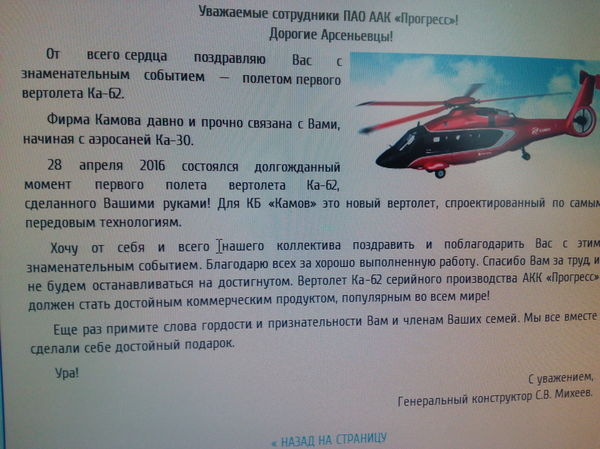 Ка 62 подняли в воздух;)