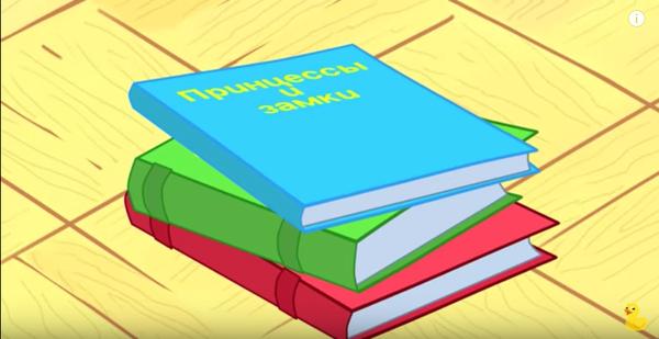 Детский мультфильм про книжки Мультфильмы, Дети, Современность, Книги, Длиннопост