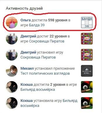 Когда вышла на пенсию и нашла себе новое увлечение ВКонтакте, Пенсия, Балда, Мама
