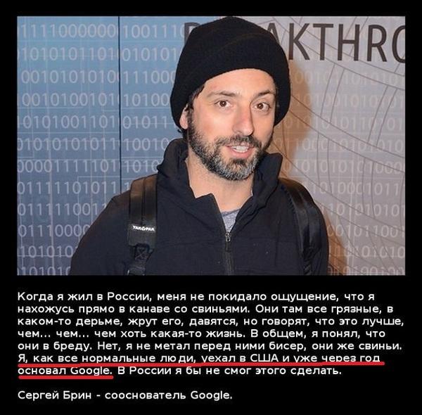 Главная проблема цитат в Интернете фейк, брин, google, информационная война, цитаты, Политика